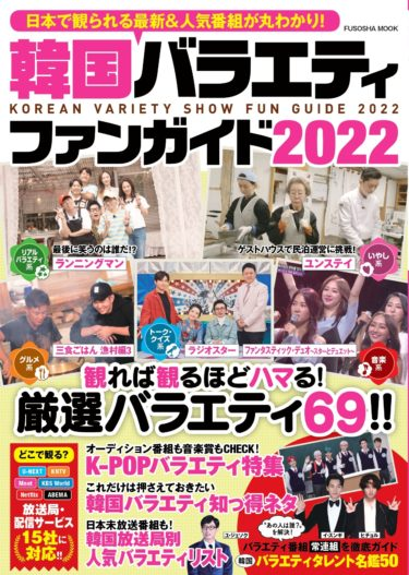 『韓国バラエティファンガイド2022』 発売決定! 日本で観られる韓国バラエティ69本が丸わかり!  大量誌面カットを大公開!