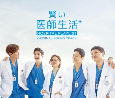 ファン待望、世界初CD化となる、大人気韓国ドラマ『賢い医師生活』シーズン1 オリジナル・サウンドトラック日本盤が9/22発売
