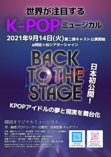 K-POPミュージカル 「BACK TO THE STAGE」