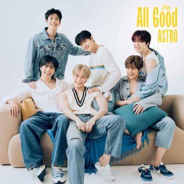 ASTRO 「All Good-JP Ver.-」が8月25日(水)に配信リリース決定! TOKYO MX新ドラマ『寺西一浩ドラマ~人生いろいろ~』挿入歌