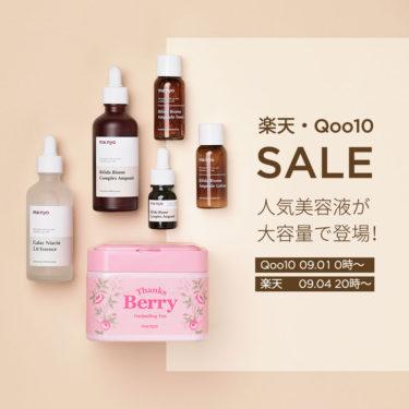 魔女工場、楽天スーパーSALEとQoo10メガ割で人気美容液が大容量で登場!日本限定発売、全商品最大50%オフ