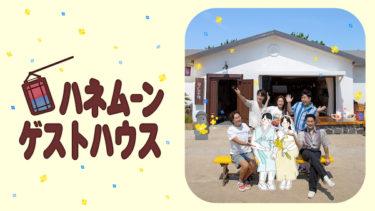 EXO カイ出演!芸能人がゲストハウスを運営し新婚夫婦をおもてなし!「 ハネムーンゲストハウス 」 10月12日より日本初放送スタート!