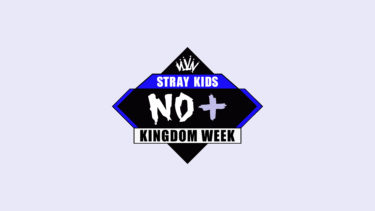 "K-POP史に残る競演を制した王者Stray Kidsと一緒に楽しむ特別な1週間!「 KINGDOMWEEK:<NO+> 」8/17~8/23毎日17:30より Mnetで""7日間連続""日韓同時放送決定!"