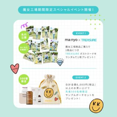 魔女工場が伊勢丹新宿店<LITTLE SEOUL>に参加決定!新シリーズ販売、限定特典・TREASURE限定ポストカードがもらえる!