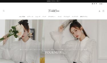 韓国系ファストファッション通販サイト「FourNine」