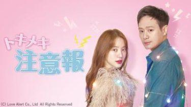 ユン・ウネが5年ぶりにドラマ主演を務めたラブコメディ 『トキメキ注意報』がdTVで配信スタート!