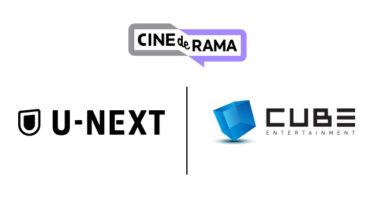 U-NEXTが、BTOBやPENTAGON、(G)I-DLEらが所属するCUBEエンターテインメントと業務提携契約を締結。WEBTOONの映像化プロジェクトにおける日本パートナーに決定