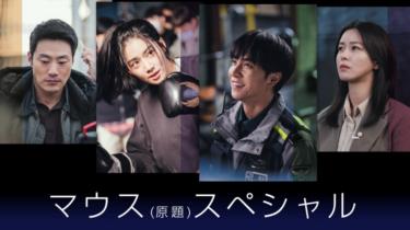 イ・スンギ&イ・ヒジュン 豪華ダブル主演ドラマ!いよいよ9月13日より日本初放送!『 マウス(原題) 』