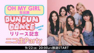 K-POPガールズグループ【OH MY GIRL】が9月22日ニコ生に生出演!ニューシングル『Dun Dun Dance Japanese ver.』発売を記念して2ヶ月連続で特別番組の放送が決定!