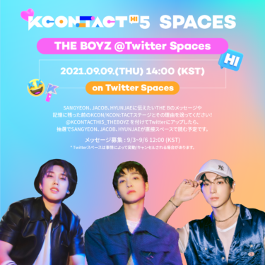 『 KCON:TACT HI 5 』 Mnetの人気番組 「Girls Planet 999:少女祭典」「STREET WOMAN FIGHTER」のスペシャルステージが登場! CJ ENM開催! アーティストとファンをつなぐKカルチャーフェスティバル!9月18日(土)~26日(日)  YouTubeチャンネルにて開催!