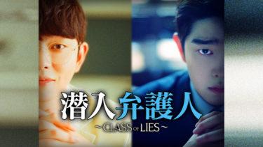 ユン・ギュンサンが巨大な権力の闇に挑むクライムサスペンス! BS初放送!韓国ドラマ「潜入弁護人〜Class of Lies〜」10月30日(土)ひる2時~BS12 トゥエルビで放送スタート