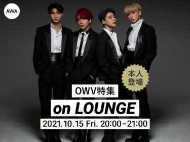 「OWV」メンバー登場の特集イベントを「LOUNGE」で開催!イベントでしか聴くことのできない限定ボイスもオンエア