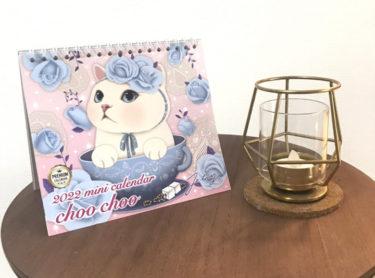 韓国生まれの猫キャラ「choo choo(チューチュー)」の2022年版カレンダーを販売開始!