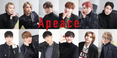 Apeace 10年に渡る活動に幕…オンラインライブ&ラストアルバムのリリース決定!