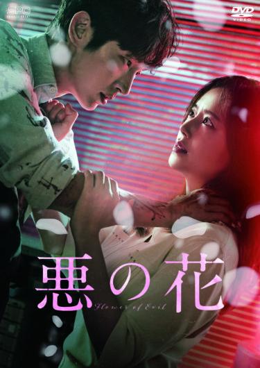 イ・ジュンギ主演最新作!百想芸術大賞5部門ノミネートの傑作「悪の花」DVDリリース決定&予告編公開!