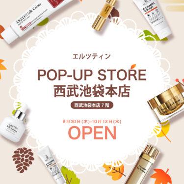 韓国発人気スキンケアブランド『エルツティン』のポップアップストアが西武池袋本店にて9月30日(木)より10月13日(水)まで開催。 西武池袋本店にてエルツティンポップアップストアが再オープン。人気ファッション・美容ライターの川上桃子さんとのコラボセットもご用意。