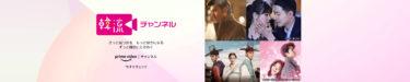 様々なジャンルの韓流映像をお届けする「韓流チャンネル」では見ていてハラハラするドロドロ愛憎劇から最後にはほっこりするファミリードラマなど5作品を10月1日(金)に配信スタート! ~きっと見つかる もっと好きになる ずっと韓流にときめく~