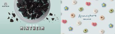 チョコミントスイーツ&可愛すぎるトゥンカロンが自由が丘に♪  \ 日本初上陸! / 韓国発人気店「ミントハイム」「アトモスフィア」 自由が丘スイーツStation で2週間限定販売  <2021年10月13日(水)~10月26日(火)>