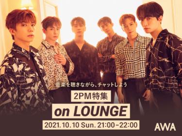 『WITH ME AGAIN』リリース記念!2PM特集を「LOUNGE」で開催!