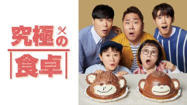 すべては愛する妻のために!夫たちのドストライク料理トークショー!「 究極の食卓 」 10月6日より日本初放送スタート!