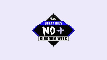K-POP史に残る熱きサバイバル番組「KINGDOM : LEGENDARY WAR」の優勝特典!「 KINGDOMWEEK:<NO+> 字幕版 」10月16日より Mnetで放送スタート! Stray Kidsと一緒に楽しむスペシャルプログラム!
