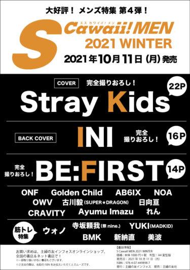カバー「Stray Kids」、バックカバー「INI」、そして「BE:FIRST」も登場!『S Cawaii! MEN 2021 WINTER』が10月11日(月)に発売! 主婦の友インフォス S Cawaii! MEN 2021 WINTER